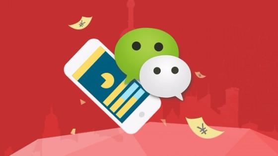 微信推广营销实战