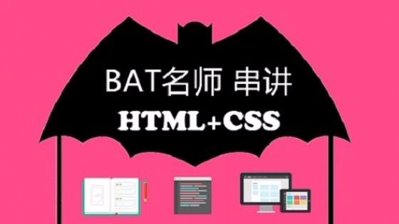 web前端开发工程师入门