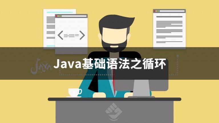 Java基础案例(面对对象-猜数字小游戏案例)