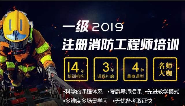 2019一级消防工程师 高端班